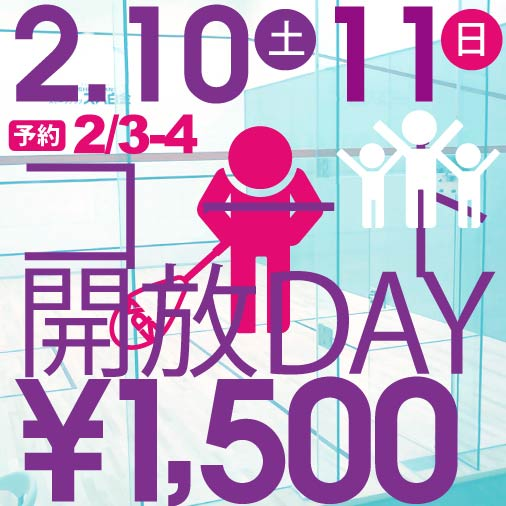 SPA白金・コート開放DAY