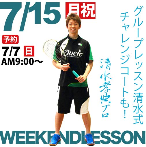 SPA白金WeekendLesson