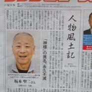 横浜戸塚版タウンニュース 2018/12/13